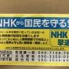 【統一地方選挙26名当選】NHKから国民を守る党って知ってますか?