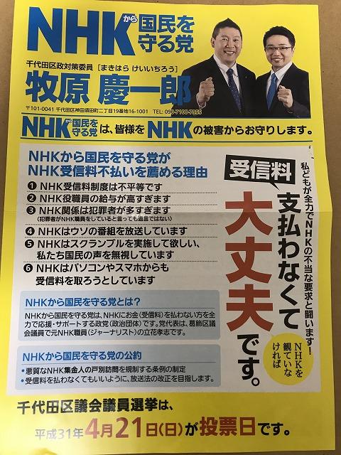 統一地方選挙26名当選】NHKから国民を守る党って知ってますか