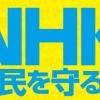脅迫?話題の山口県宇部市、NHK集金人の訪問動画です。