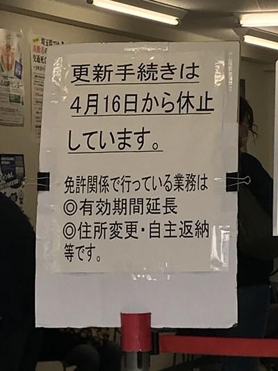 武南警察 免許更新