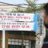 文大統領の私邸・警護施設建設 地元住民が反対=韓国 | 聯合ニュース