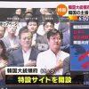 韓国大統領府が日本語サイト、韓国の主張を全て日本語で TBS NEWS