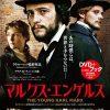 楽天ブックス: DVD+ブック マルクス・エンゲルス - ラウル・ペック - 9784272970803