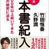楽天ブックス: 決定版日本書紀入門 - 2000年以上続いてきた国家の秘密に迫る - 竹田恒