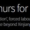 ウイグル人の強制労働に関与している疑いが浮上している日本企業への公開質問状につい