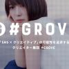 TOPICS | GROVE株式会社