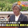 韓国 GSOMIA失効前にNSC、破棄の基本方針は変更なし TBS NEWS