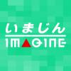 明石家さんまの転職DE天職 | 株式会社いまじん / IMAGINE INC,