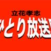 立花孝志について:週刊文春での内部告発記事 - 受信料不払い 立花孝志ひとり放送局