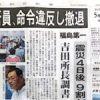 朝日新聞の世紀の大誤報「吉田調書」を書いた張本人は鮫島浩さんだった…