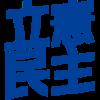 医療ガバナンス研究所理事長の上昌広さんからヒアリング 新型コロナウイルス合同対策