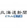 北海道新聞 どうしん電子版
