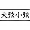 [大弦小弦]弾圧の順番 | 大弦小弦 | 沖縄タイムス+プラス