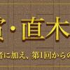 楽天ブックス:芥川賞・直木賞 特集