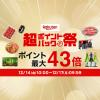 【楽天市場】超ポイントバック祭|買えば買うほどポイントアップ