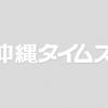 海外から到着の25人感染  | 共同通信 フラッシュニュース | 沖縄タイムス+プラス