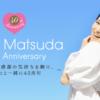 松田聖子40周年スペシャルサイト